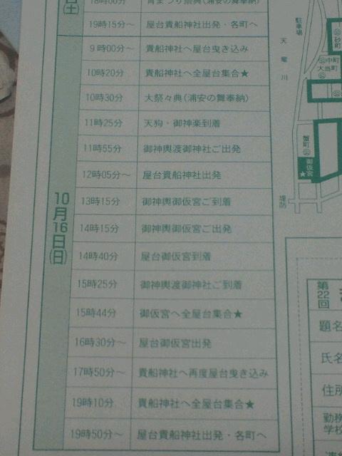 掛塚祭りの日程